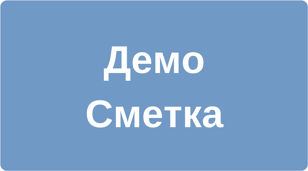otvorete-demo-smetka