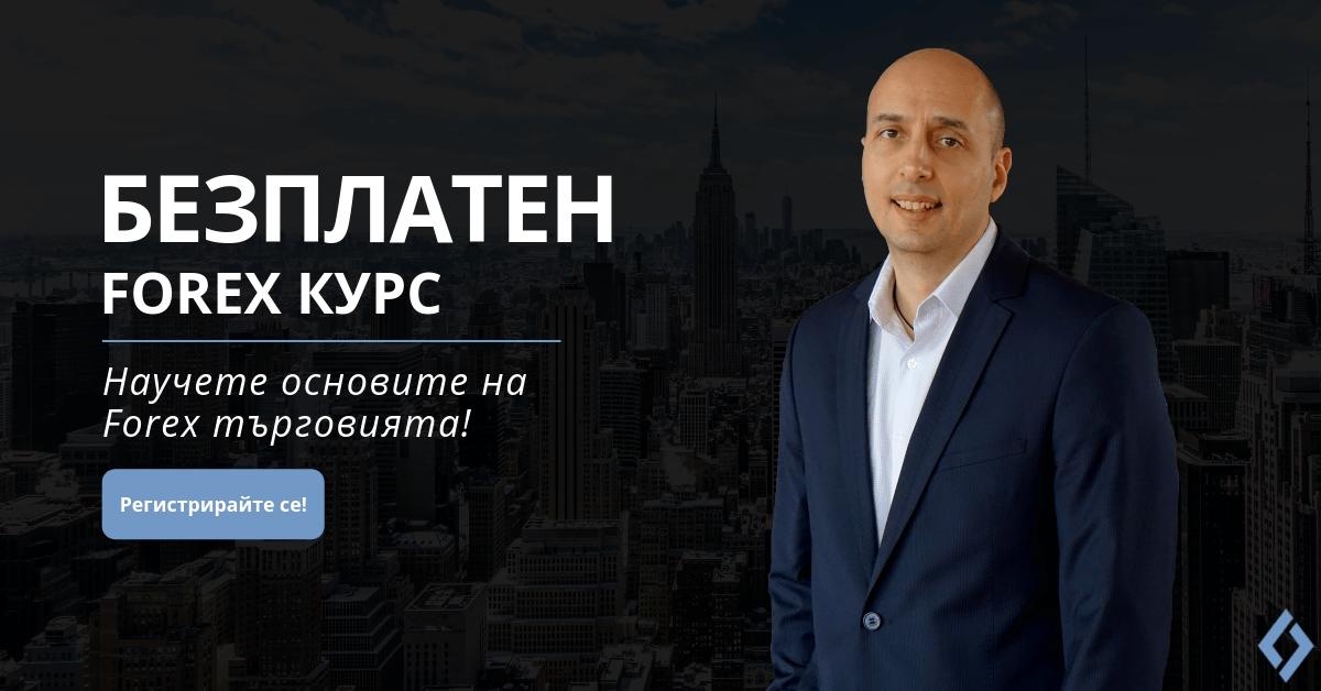 bezplaten-forex-kurs-za-nachinaeshti-lektor-vasil-stoyanov
