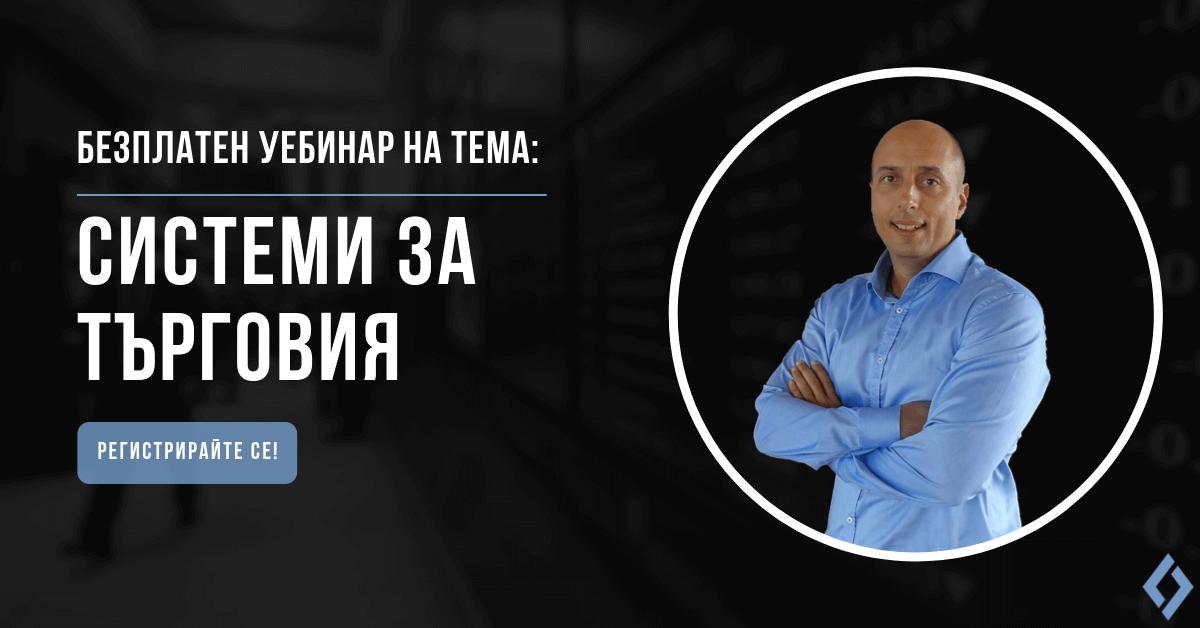 bezplaten-uebinar-sistemi-za-turgoviya-vasil-stoyanov-karoll
