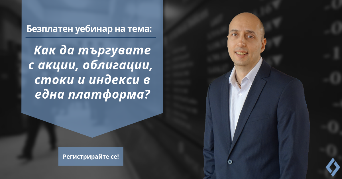 bezplaten-webinar-kak-da-trguvate-s-akcii-obligacii-stoki-i-indeksi-v-edna-platforma