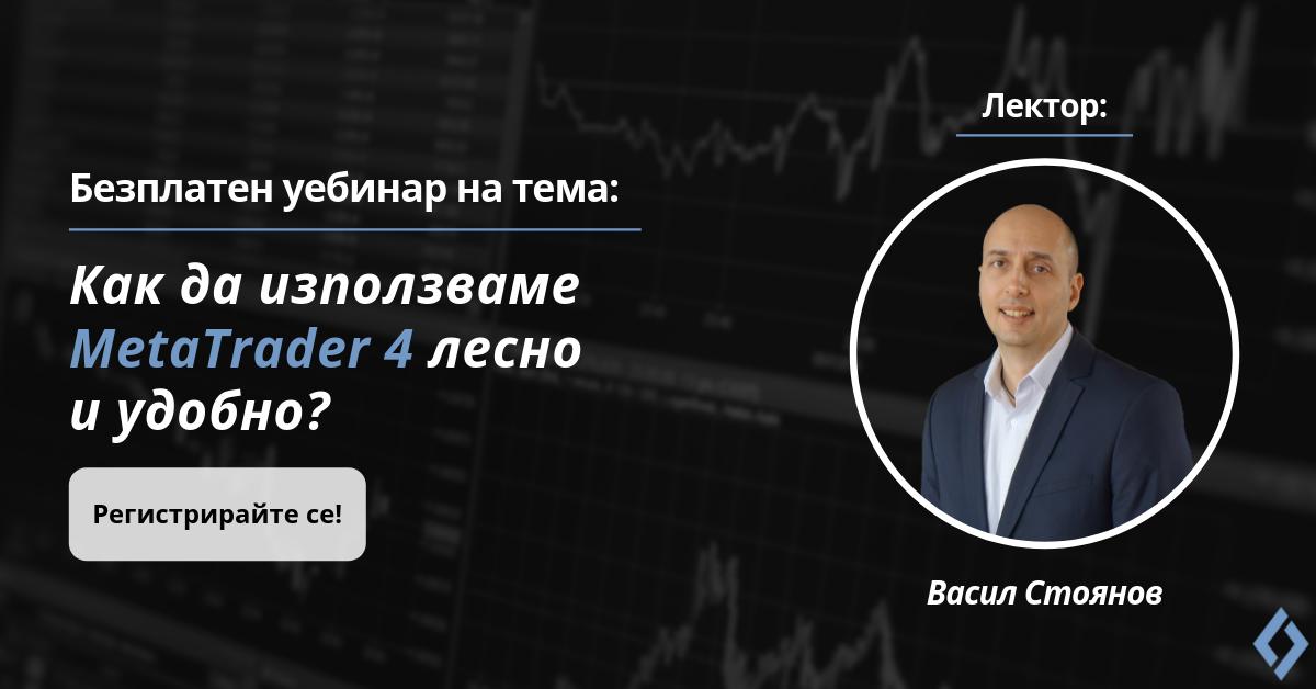 bezplaten-webinar-metatrader4-vasil-stoyanov