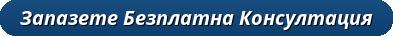 buton-zapazete-bezplatna-konsultaciya