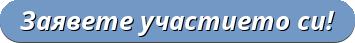 buton-zayavete-uchastieto-si-v-inkubator-za-idei