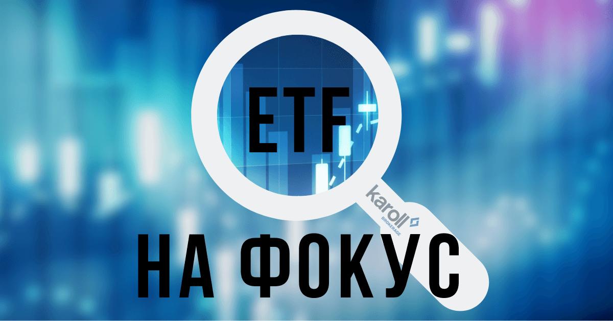 etf-na-fokus-rubrika-v-karoll