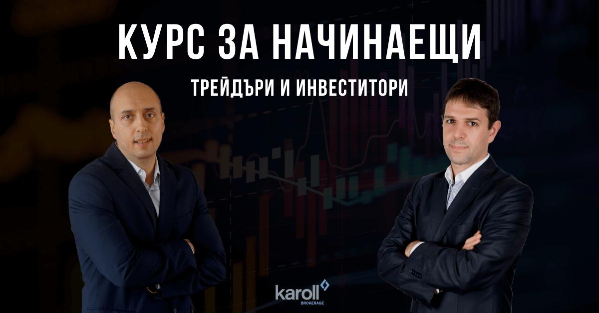 kurs-za-nachinaeshti-traderi-i-investitori-dimo-dimov-vasil-stoyanov-lektori-karoll