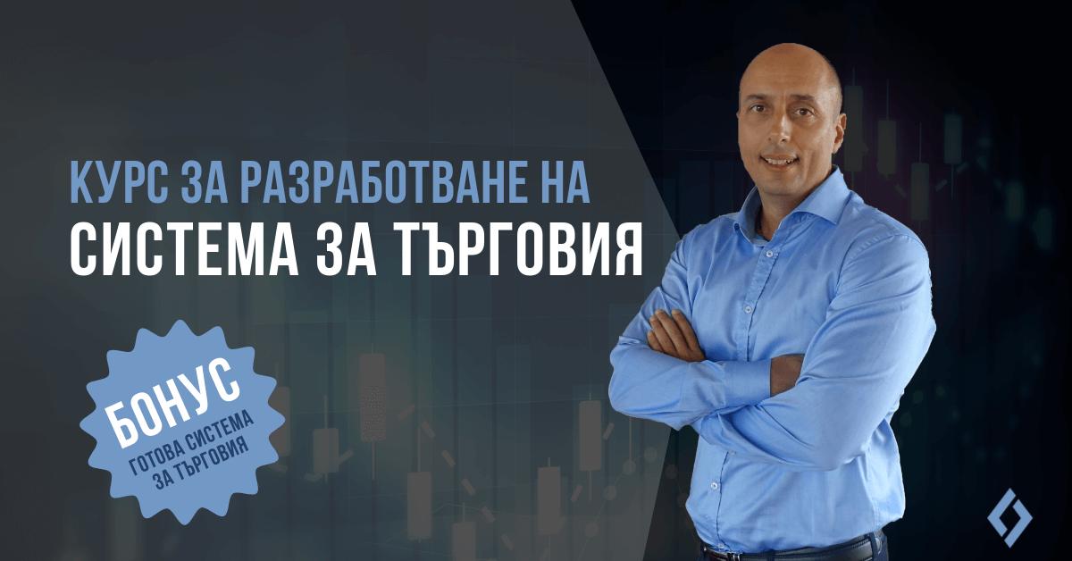 kurs-za-razrabotvane-na-sistema-za-turgoviya-vasil-stoyanov-karoll