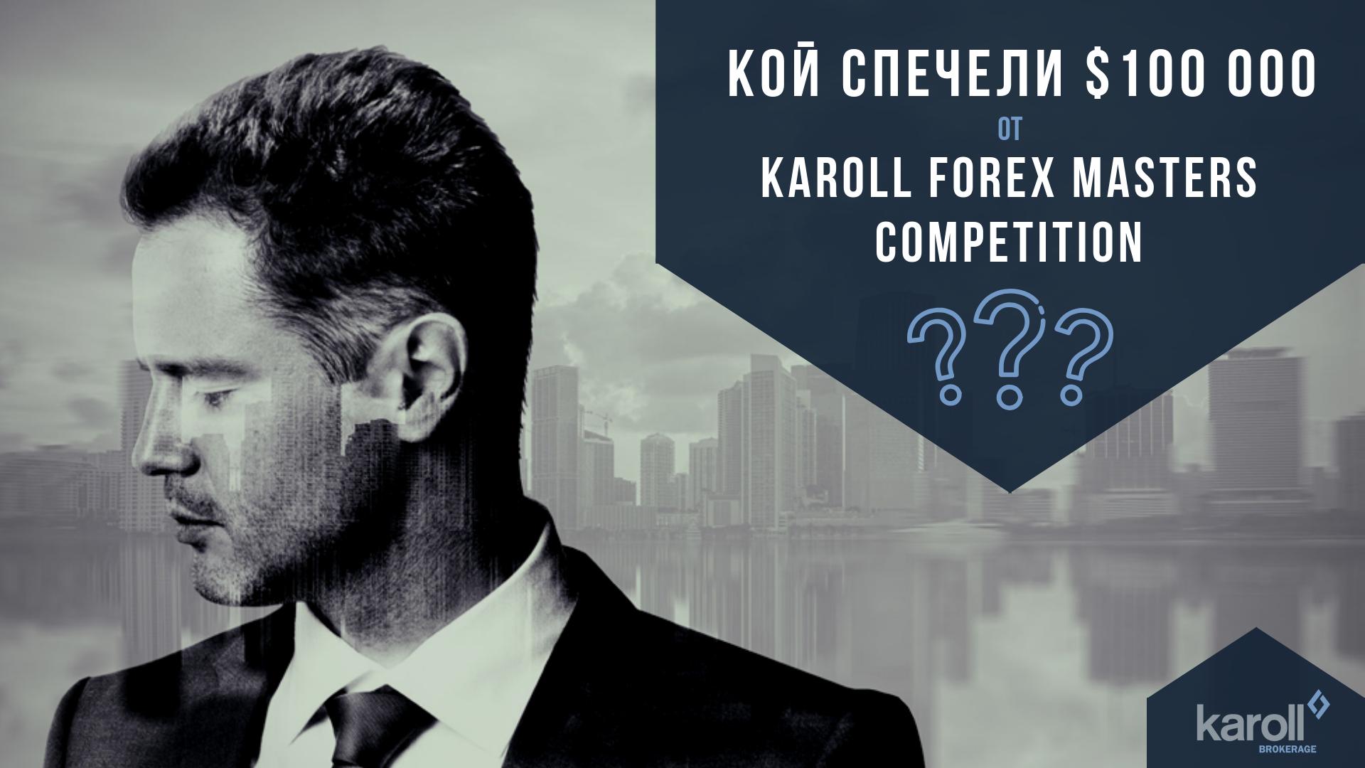 nagrazhdavane-karoll-forex-masters-competition