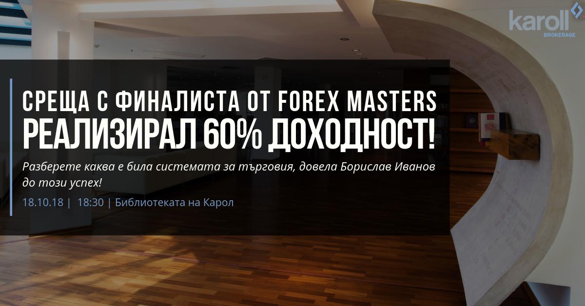 sreshta-s-finalist-vuv-karoll-forex-masters-competition