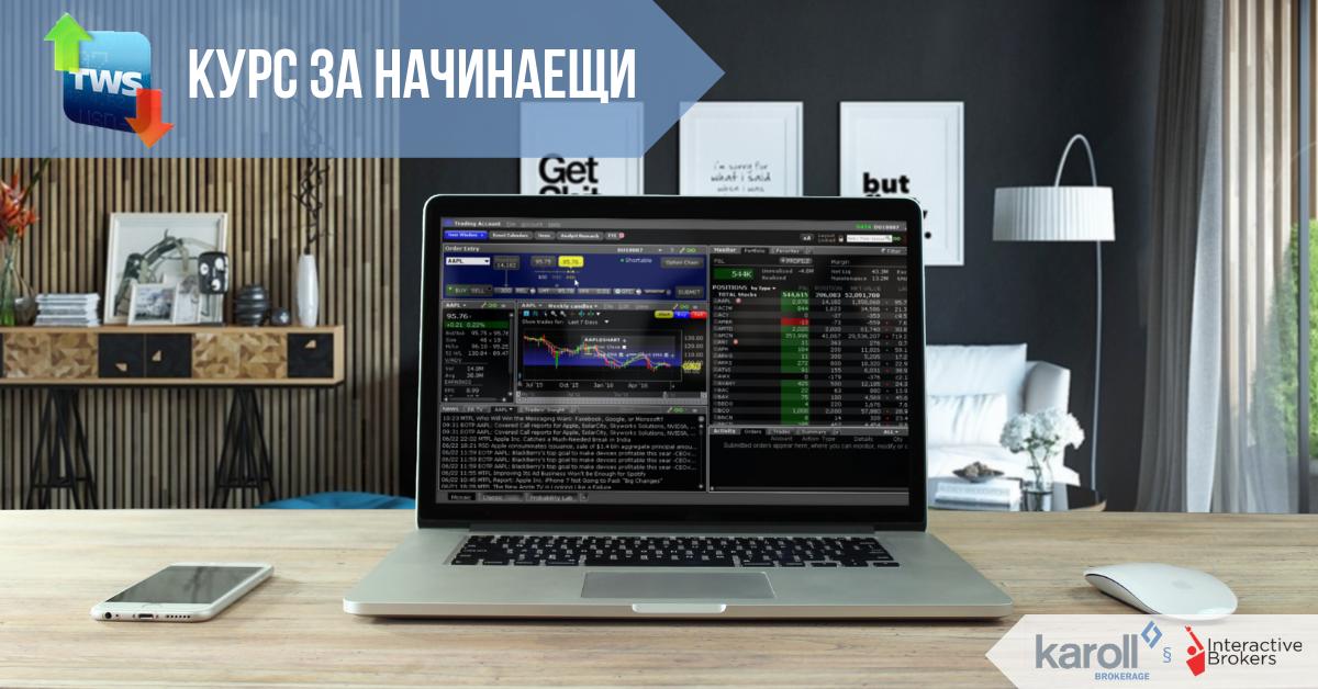 trader-workstation-beginner-course-karoll-broker