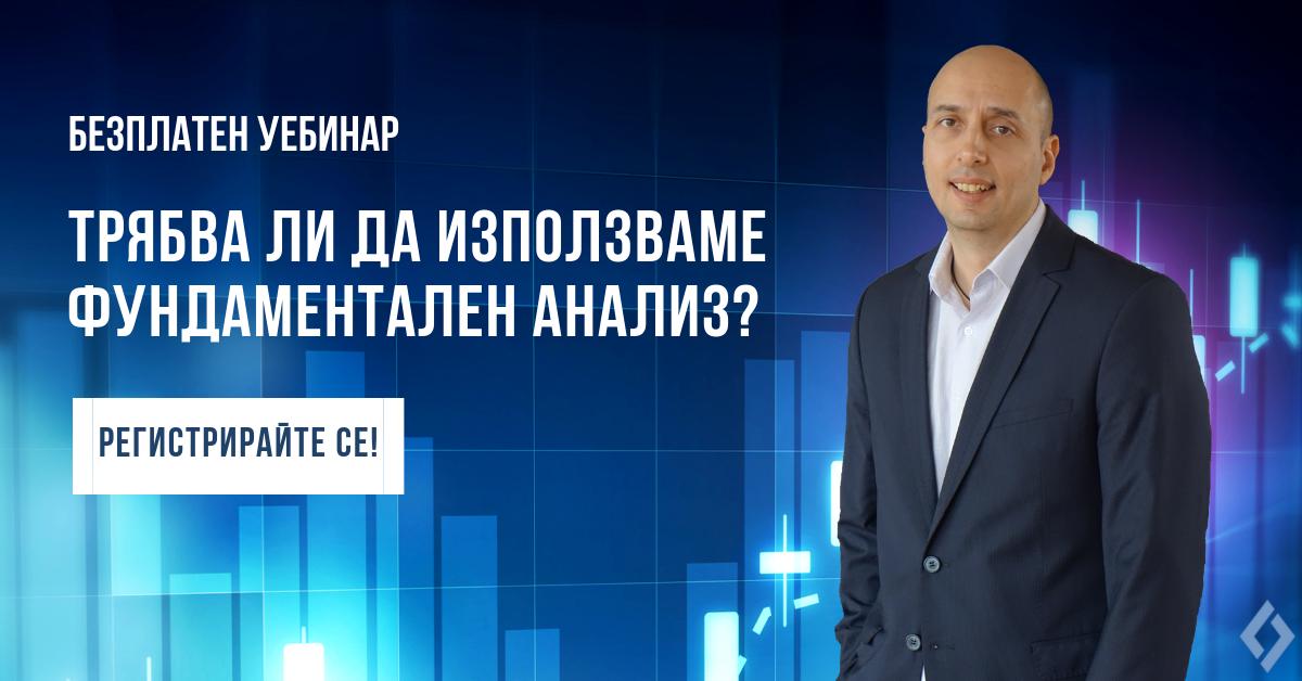 webinar-fundamentalen-analiz-bezplatno-obuchenie-vasil-stoyanov