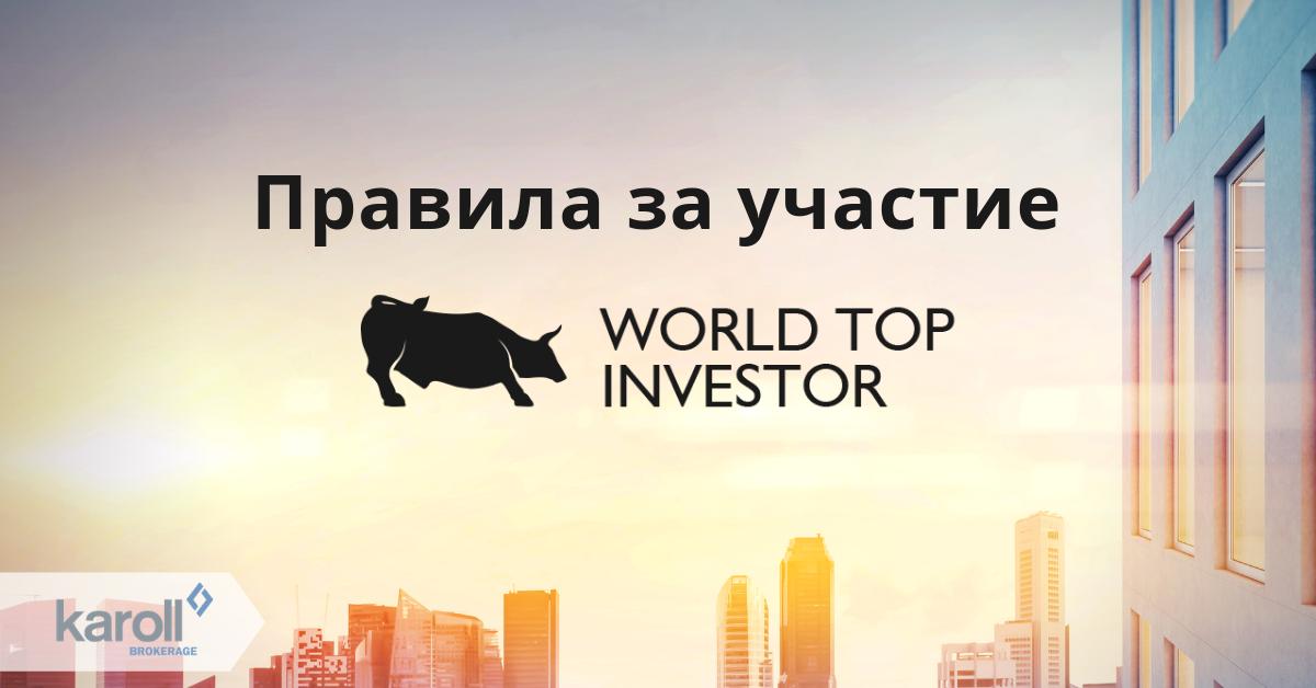 pravila-za-uchastie-world-top-investor