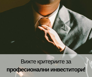 vijte-kriteriite-za-profesionalni-investitori